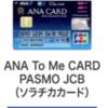 ANA JCB ソラチカカードを契約するか検討する