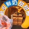 台北で絶対食べたいクリスピードーナッツは「脆皮鮮奶甜甜圈」で食べよう!!