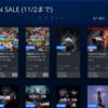PlayStation Storeにて「HALLOWEEN SALE」が開催!