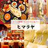 【オススメ5店】川崎・鶴見(神奈川)にあるネパール料理が人気のお店