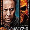 【映画】ゴーストライダー2【Ghost Rider: Spirit of Vengeance】