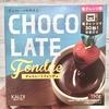 【レンチンするだけ!】カルディの「チョコレートフォンデュ」が簡単にできるんですよね!