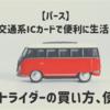 【パース】交通系ICカードで便利に生活!スマートライダーの買い方、使い方。