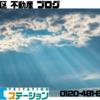 天気予報/ウェザーニュース アプリ/福岡 応援♪
