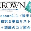 CROWN3 LESSON1-1(後半) 和訳と答え 単語リストや本文解説、解答など授業の予復習の為のページ