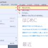 Excel VSTOアドイン開発入門