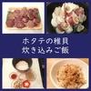 チビでも旨い!ベビーホタテ「炊き込みご飯」の作り方(ホタテ稚貝/バター)