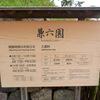 【登録タグ】 石川県内ぶらり GSR250の旅