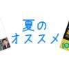 【2018年夏の読書感想文】初心者~初級・中級者にオススメしたい仮想通貨本2冊