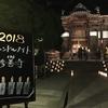 【8/24 伊豆っ子によるブログがスタートします!】 1.修善寺♨の夜は美しい。