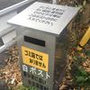 西富士宮駅の白ポスト