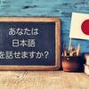 【Japanese】と【the Japanese】の違いと単複