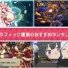 【2019年最新】グラフィックが超キレイ!!!グラフィック重視のおすすめスマホゲームランキング!!