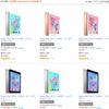 Amazonの初売り、現行iPad第6世代とApple Watch Series3が本日限定の特価に