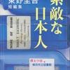 東野圭吾の『素敵な日本人』を読んだ