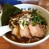 【今週のラーメン1923】 麺処 秋もと (横浜・市が尾) 醤油