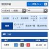 【速報】トリプルタイム、無料情報3R的中!!その内2RはSG、総払戻金は約90,000円!? (2020年11月26日)