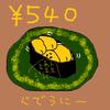 北海道の回転寿司は確かにレベルは高いけど、行くと地獄なんだよなー