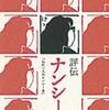 『評伝ナンシー関 「心に一人のナンシーを」』横田増生(朝日新聞出版)