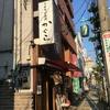 立川のまぜそば専門店かぐらに行ってきました