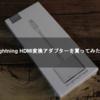 Lightning HDMI変換アダプターを買ってみた!