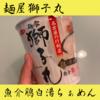 【麺屋獅子丸】魚介鶏白湯カップラーメンの風味がヤバい!