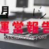 ブログ開設から3ヶ月経過!PV数は?【運営報告】17/09