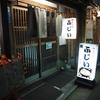 秋田市の郷土料理居酒屋 ふじい