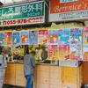 【三島市~夜飲み編 ♯03】「Bird Bar」「立ち呑み処 駅」三島の魅力的な立ち飲み屋を二軒紹介します