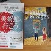 展示〈Walls & Bridges 壁は橋になる〉@東京都美術館 鑑賞記録