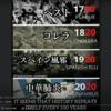3月28日(土)猛威を振るうコロナウイルス収束の目処立たず、東京では不要不急の外出を自粛要請、