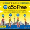 【電話料金を安くしたい】My 050 (旧 050 free)【ブラステル提供の格安IP電話・コンビニで入金して電話をかける】