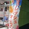 12月1日 トワーズ藤沢店を覗いてきました。
