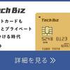 【2021年最新版】失敗しないクレジットカードの選び方!クレカはこれを選べばOK!
