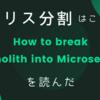 モノリス分割はこうやる!「How to break a Monolith into Microservices」を読んだ