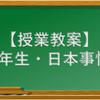 【授業教案】3年生・日本事情(2019-20後期)