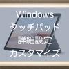 Windowsタッチパッドの詳細設定!Surfaceなどのタッチパッドをカスタマイズして便利に使おう!