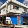泉佐野 「犬鳴豚本店(直売所)」は、生肉購入以外にも楽しみたっぷり!みんなで行ってみよう!
