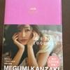 神崎恵さんのスケジュール手帳で「私」が主役の1年を始める【MEGUMI KANZAKI  SCHEDULE BOOK 2020】