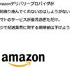 Amazonデリバリープロバイダが時間通り運んでくれないのはしょうがない。ヤマトのサービスが優秀過ぎただけ。マジで配送業者に対する期待値は下げようよ