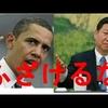 オバマを激怒させた習近平の言動