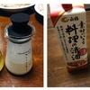 醤油の使用量を減らしての減塩