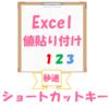 【Excel小技】「値貼り付け」をキーボード操作(ショートカットキー)で実行