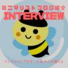【ミニマリストブログ紹介】ミニマリストブロガー「はに 🐝 」さんにインタビュー