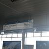 """たった""""100円""""で朝ごはんを食べる方法『淵野辺駅』"""