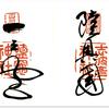 鹽竈神社の御朱印(塩釜市)〜陸奥国一宮の「二社」あり「三宮」ありの稀有〜 R6を北上⓱