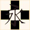 フォント情報「ダイナフォントの新宋体」
