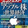 M 週刊エコノミスト 2017年05月16日号 まるかじり アップル株と世界経済/日銀が国債を売る日