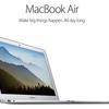 新MacBookAir登場の兆しか?〜米国でAir発注を発注した学校に「待った!」〜