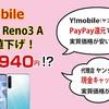 【ワイモバイル】おサイフケータイ対応 格安スマホ OPPO Reno3 A 値下げ